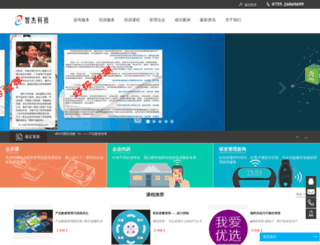 zhijiegl.com screenshot