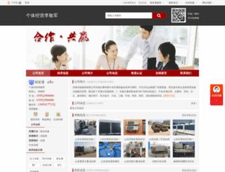 zhilengshebei.huishoushang.com screenshot
