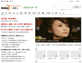 zhimeiren.com screenshot