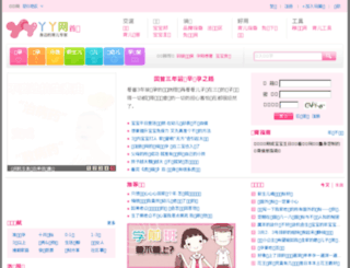 zhinan.iyun.com screenshot