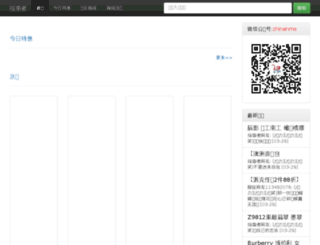 zhinan.me screenshot