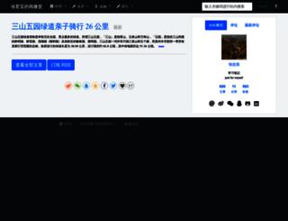 zhiqiang.org screenshot