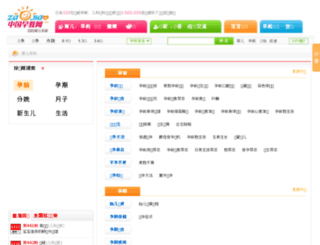 zhishi.zaojiao.com screenshot