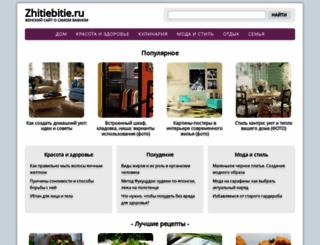 zhitiebitie.ru screenshot