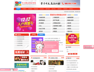 zhiyepeixun.net screenshot