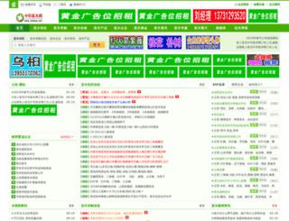 zhmmw.net screenshot