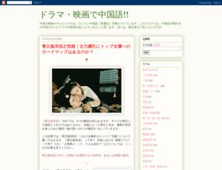 zhongguodrama.blogspot.com screenshot