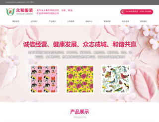 zhongheyinhua.com screenshot
