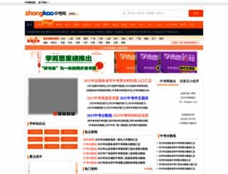 zhongkao.com screenshot