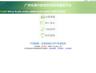 zhongkao.gzzk.cn screenshot
