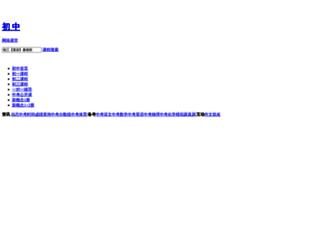 zhongkao.koolearn.com screenshot