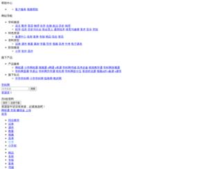 zhongkao.zxxk.com screenshot