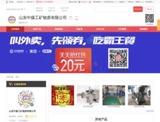 zhongmei223.maijx.com screenshot