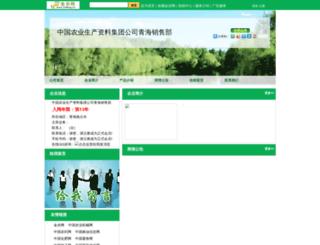 zhongnong3009.jnn.cn screenshot