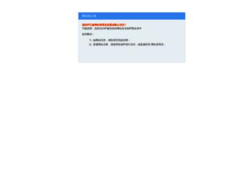 zhongshan.admaimai.com screenshot