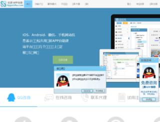 zhongshan.appzizhu.com screenshot