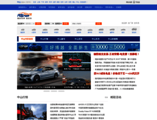 zhongshan.mycar168.com screenshot