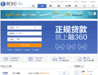 zhongshan.rong360.com screenshot