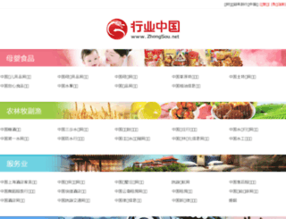 zhongsou.net screenshot