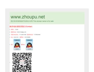 zhoupu.net screenshot