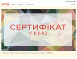 zhovten-kino.kiev.ua screenshot