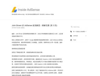 zht-adsense.blogspot.tw screenshot