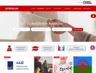 zhteitai.gr screenshot