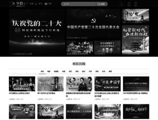 zhuanti.wasu.cn screenshot