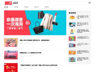 zhugou.com screenshot