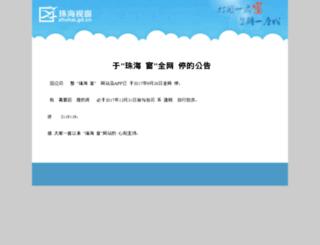 zhuhai.gd.cn screenshot