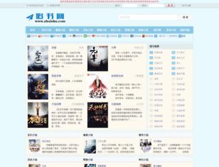 zhuishu.com screenshot
