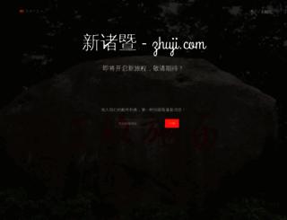 zhuji.com screenshot