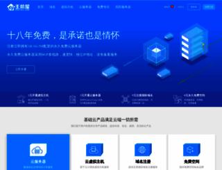 zhujiwu.com screenshot
