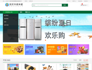 zhuye123.com screenshot