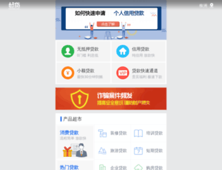 zhuzhou.haodai.com screenshot