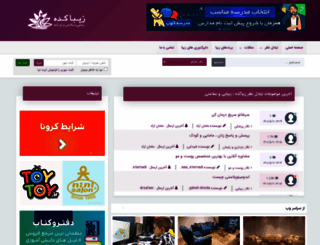 zibakade.com screenshot