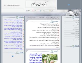 zibakalam.com screenshot