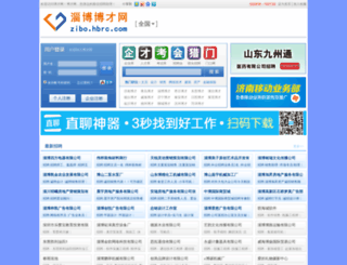 zibo.hbrc.com screenshot
