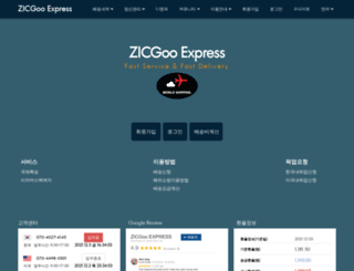 zicgooexpress.com screenshot