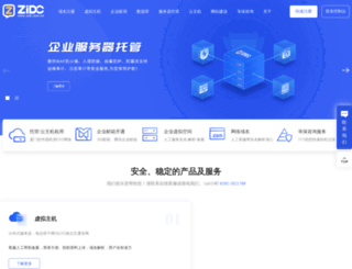 zidc.com.cn screenshot