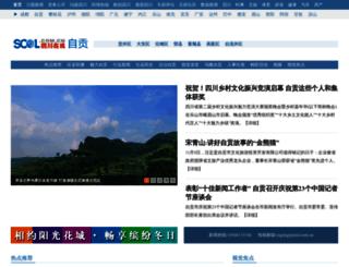 zigong.scol.com.cn screenshot