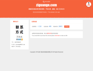 ziguange.com screenshot