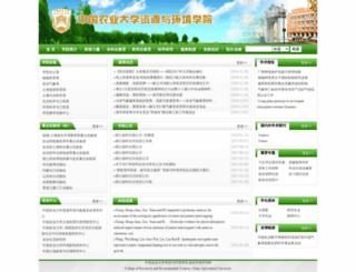zihuan1.cau.edu.cn screenshot