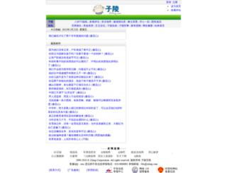 ziling.com screenshot