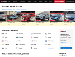zima.drom.ru screenshot