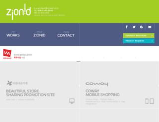 zionid.co.kr screenshot