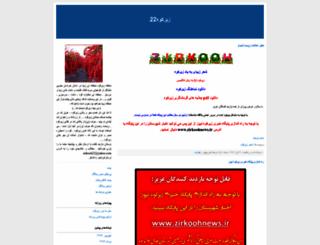 zirkooh22.blogfa.com screenshot