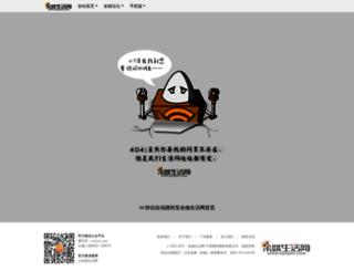 zixun.eyuyao.com screenshot