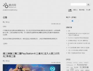 zixun.modian.com screenshot