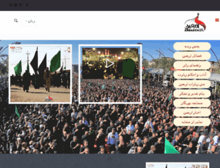 ziyaratarbaeen.com screenshot